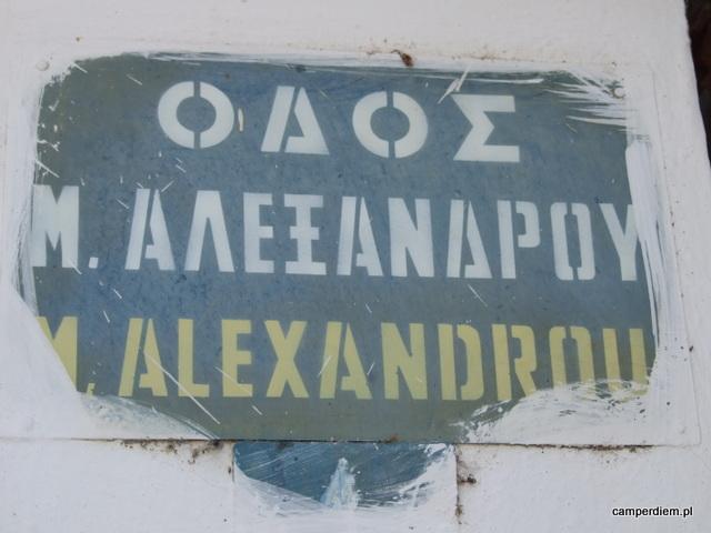 ulica Aleksandra Wielkiego  w mieście Aleksandra Wielkiego
